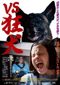 """四肢麻痺の主人公を介助犬が襲う!?『VS 狂犬』は忘れがちな""""犬の怖さ""""を突きつける感染ホラー×脱出サスペンス"""