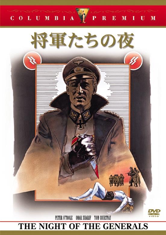 第二次大戦下で猟奇殺人事件が発生!?『将軍たちの夜』は往年の名優の快&怪演が異様な迫力を放つ異色作にして傑作