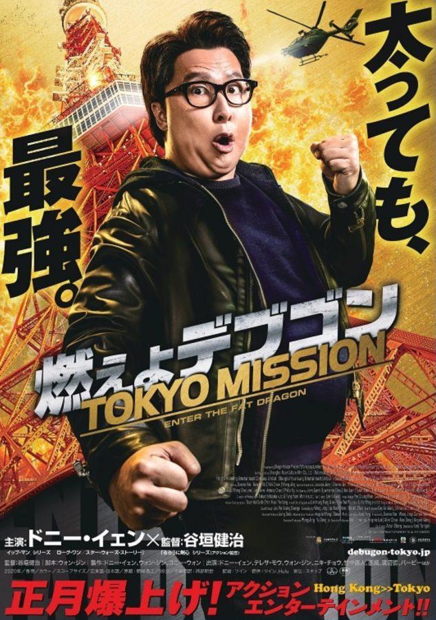 ドニー・イェンは「太っても、最強」!? 谷垣健治監督最新作『燃えよデブゴン/TOKYO MISSION』ポスター&予告編公開!