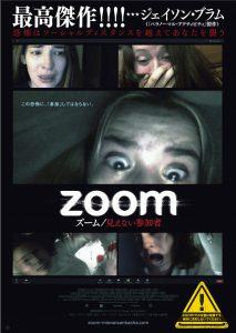 撮影時には実際に心霊現象も!? 史上初・全編Zoomで制作されたホラー『ズーム/見えない参加者』全国公開&予告編が到着!
