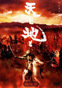 上杉謙信の「毘」や武田信玄の「ムカデ」の旗の意味は?『天と地と』は海外ロケに数万人が参加した角川の超大作時代劇!