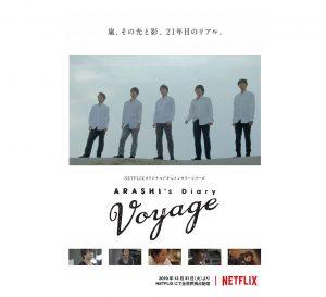 嵐、活動休止前の24時間。5人が見た景色とは―― 「ARASHI's Diary -Voyage-」最終章、第24話が2月28日に配信決定!
