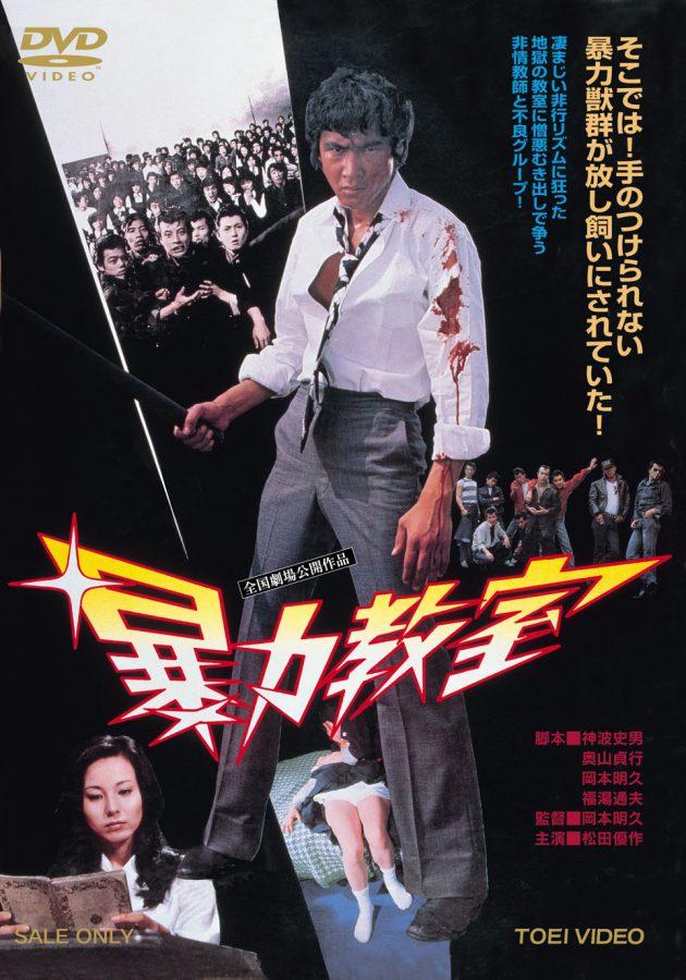 松田優作が謹慎生活で溜まった鬱憤を晴らす!『暴力教室』は洗練される前の無骨な優作を見られる最後の作品