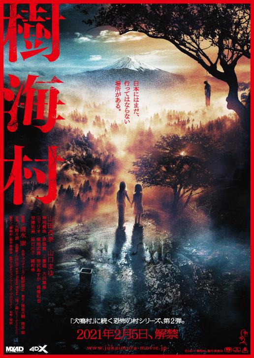 """少女たちが怯える""""樹海の呪い""""の正体とは―『樹海村』恐怖の予告映像とポスターが公開!!"""