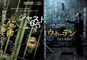 マトリ! 囚人! 追跡劇! イラン映画界の若き才能が爆発した2大傑作同時上映!!『ジャスト6.5 闘いの証』&『ウォーデン 消えた死刑囚』
