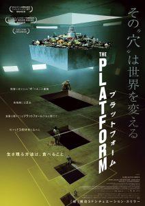 """命綱は残飯!?『プラットフォーム』は人間の本音と醜さが露呈する死のゲームを通して社会問題を突きつける""""バビロン""""スリラー"""