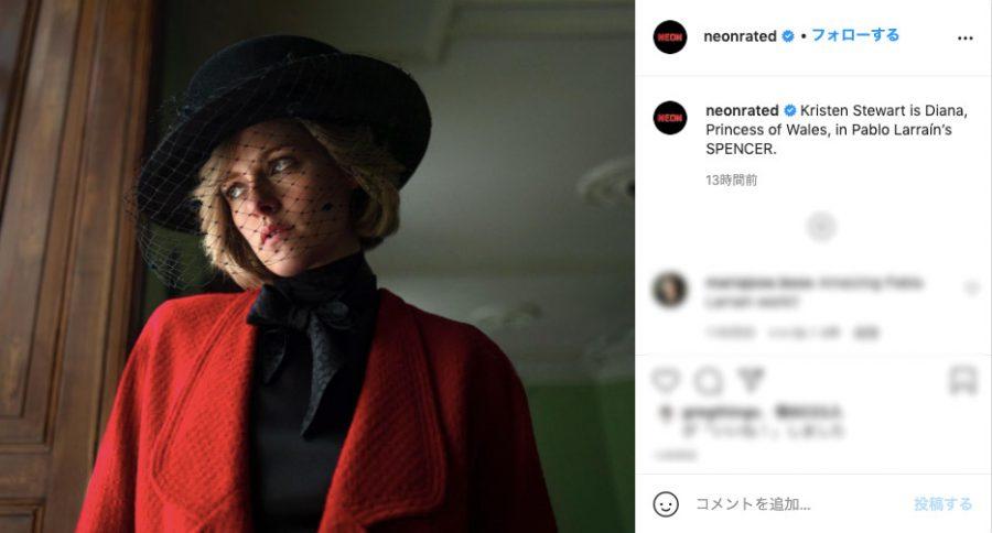 ダイアナ妃に激似!? クリステン・スチュワート主演『スペンサー』の最新写真が公開!