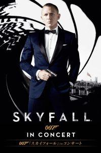 007史上最大のヒット作がシネオケ®に登場!!3月27日開催『007「スカイフォール」in コンサート』巨大スクリーン×フルオーケストラ生演奏で贈る最高傑作!!