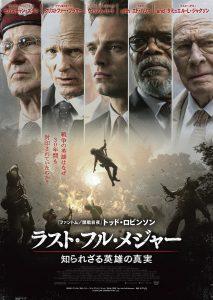 ベトナム戦争下の極秘作戦を描いた2本の映画が熱い!最新作『ラスト・フル・メジャー』&名作『ハンバーガー・ヒル』か連続公開決定!!