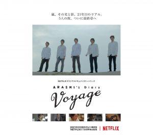 嵐のあとにかかる虹【後編】最後に5人が伝えてくれたこと ~This is 嵐 LIVE『ARASHI's Diary -Voyage-』