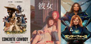 Netflix 2021年4月配信作品&スケジュールまとめ! 水原希子×さとうほなみ主演映画、本年度アカデミー賞ノミネート作品など話題作続々!