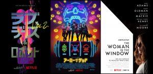 2021年5月のNetflix配信作品総まとめ! ゾンビ映画や最新の韓国ドラマなど話題作盛りだくさん!!