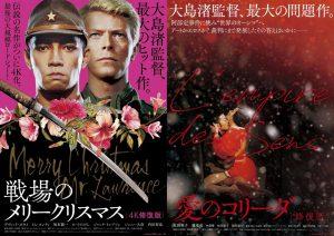 「エロ監督の息子」と呼ばれて ― 大島新監督が語る父・渚と『戦メリ』&『愛のコリーダ』の想い出