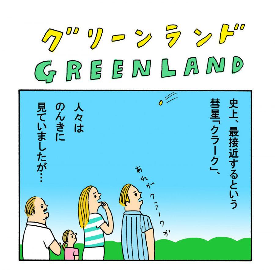 世界崩壊目前! そのころ日本では?『グリーンランド ―地球最後の2日間―』 本当に怖いのは巨大隕石か人間か……