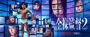 Netflix「全裸監督 シーズン2」最新予告解禁! 山田孝之演じる村西の規格外の転落を描く