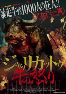 暴走牛VS1000人の狂人!! テンションMAXの牛追い ワイルドスピード映画『ジャッリカットゥ 牛の怒り』日本公開決定!
