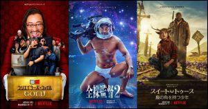 Netflix6月は『全裸監督』、ロバート秋山『クリエイターズ・ファイル』など話題作満載! 充実のラインナップを総まとめ!!