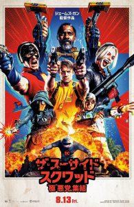 『ザ・スーサイド・スクワッド』クレイジーすぎる劇場版予告が解禁!! ヤバすぎるヤツらが世界を救う!?