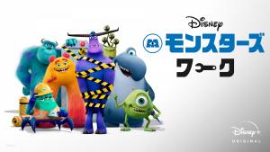 2021年7月のディズニープラス配信作品総まとめ!! 『モンスターズ・インク』その後を描く新作アニメなど話題作が続々登場!