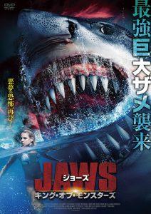 """まるで""""エルム街""""なオカルトホラー×サメ映画『ジョーズ キング・オブ・モンスターズ』 なぜか邦題はゴジラ風!!"""