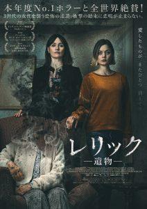 """認知症の悲痛な現実を描いたホラー映画『レリック -遺物-』日本公開決定!! """"恐ろしくも美しい""""と世界が絶賛する戦慄のデビュー作!"""