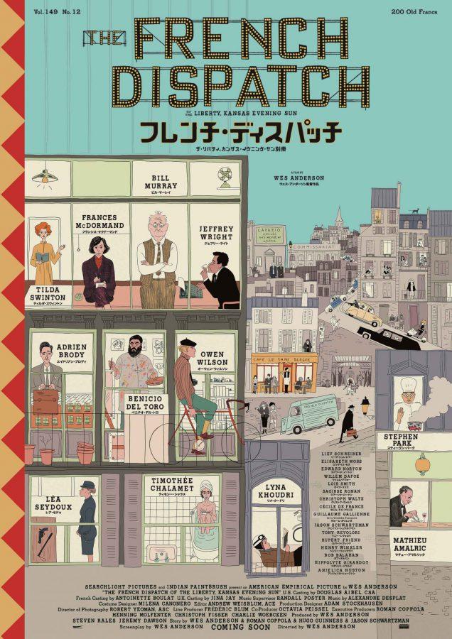奇才ウェス・アンダーソン長編10作目『フレンチ・ディスパッチ』日本公開決定!! 個性豊かなキャラクターが描かれたポスタービジュアル解禁!