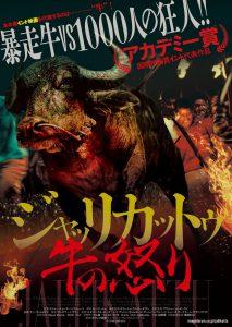 食欲、性欲、金銭欲……超クレイジーな牛追い地獄!『ジャッリカットゥ 牛の怒り』は異才監督の異次元映画!!