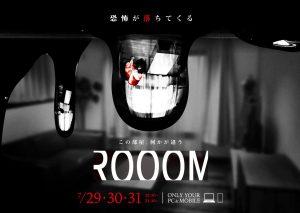 """あなたの部屋で恐怖体験!? PCやスマホで参加する""""新感覚ホラー映像エンタメ""""「ROOOM」7月末に開催決定!"""