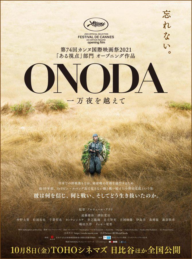 「忘れない。」終戦記念日に『ONODA 一万夜を越えて』広告ビジュアル解禁!カンヌが湧いた!!小野田少尉を描いた物語