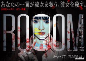 生駒里奈主演!未知のホラー映像エンタメ「ROOOM」その全貌が明らかに‼ 7月チケット完売を受け、8月に追加公演決定!