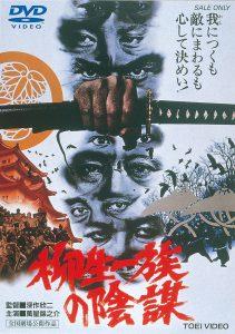 【追悼】千葉真一が「隻眼の剣豪」を演じた超豪華時代劇アクション『柳生一族の陰謀』と苛烈な戦国トリビア