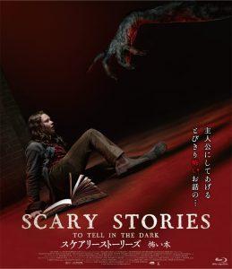 デル・トロら巨匠を支える作曲家 マルコ・ベルトラミ独占インタビュー! 怪物を音楽的に描き分けた『スケアリーストーリーズ 怖い本』