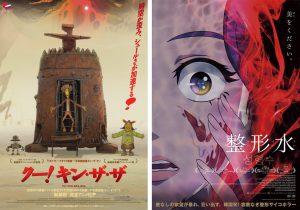 いま面白い海外アニメ映画!『整形水』『ベルヴィル・ランデブー』『カラミティ』『クー! キン・ザ・ザ』まで目白押し